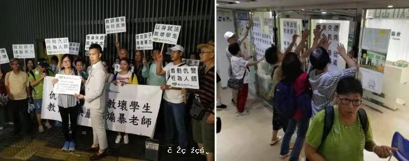 團體促教局撤賴蘇二人註冊 - 華發網繁體版