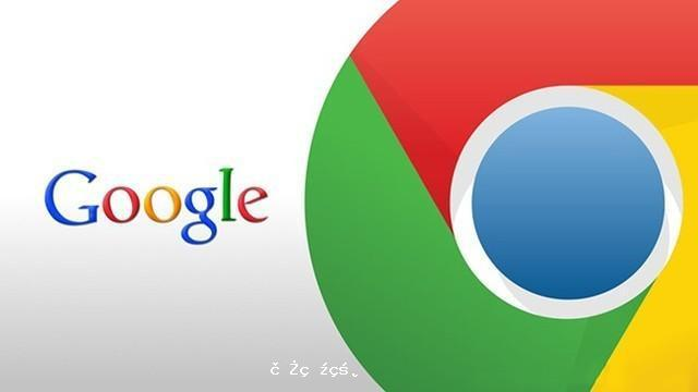 Chrome推出新特性:剪貼板多平台共享