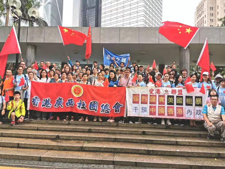 逃犯條例:團體到美國領館請願 斥特朗普對香港事務說三道四 - 華發網繁體版