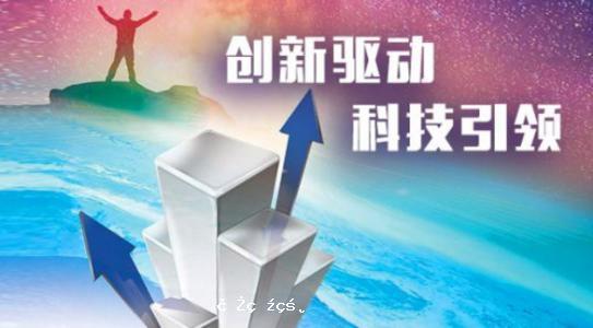 """科技創新成為""""一帶一路""""國際合作新引擎"""