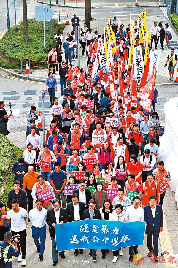 建制派遊行促抗黑暴保公平-華發網繁體版