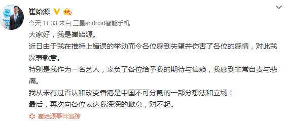 崔始源再就推特上的錯誤舉動致歉:感到非常自責與悲痛