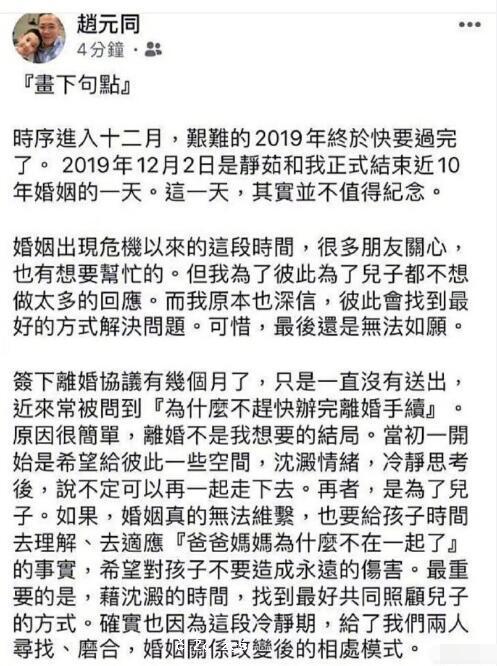 梁靜茹前夫趙元同回應離婚:婚姻走到盡頭 雙方都有責任
