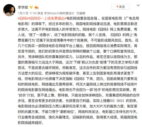 《人民的名義》制片人談《囧媽》:行業封殺不可行