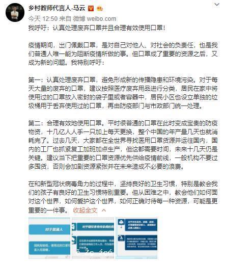 馬雲長文呼籲:認真處理廢棄口罩、合理有效使用口罩