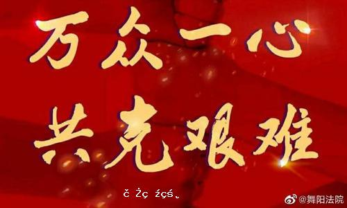 """積極應對疫情影響 高質量共建""""壹帶壹路"""""""