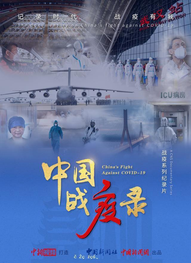 中新社推出系列全景紀錄片《中國戰疫錄》