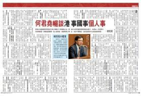 和何君堯暢談港事國事個人事-華發網繁體版