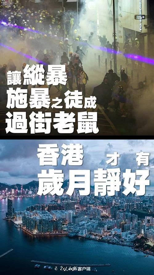 """""""黑暴""""是香港最大禍患,寬縱""""黑暴""""是開門揖盜"""