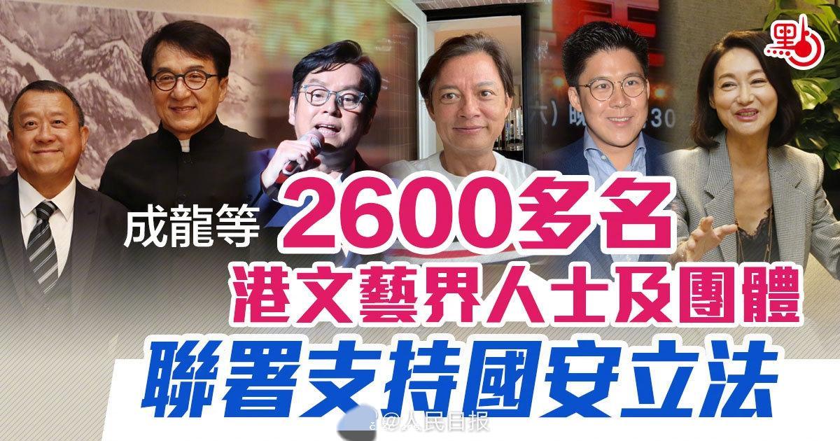 成龍等逾2600名香港文藝界人士:支持涉港國安立法