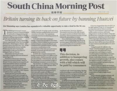 中國駐英國大使劉曉明:拒絕華為就是拒絕未來