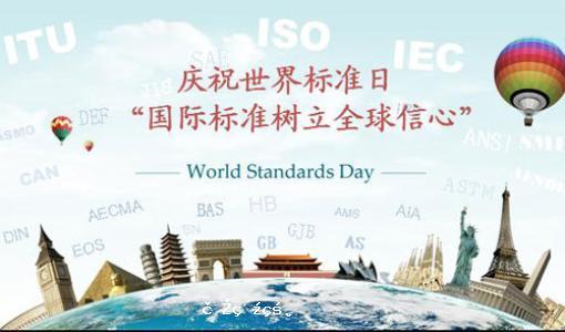 """第51個""""世界標準日"""":提升中國標準全球話語權"""
