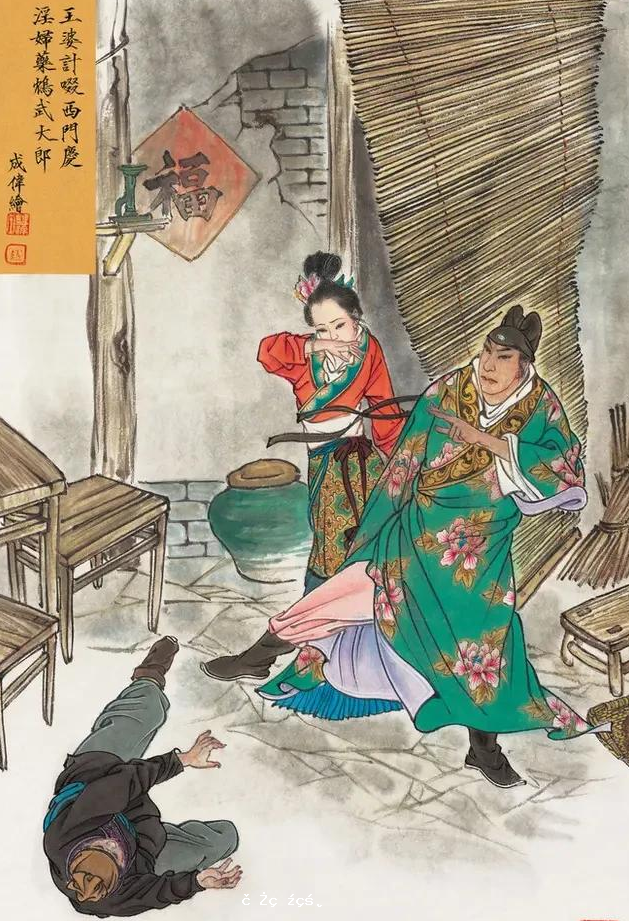 武大郎為啥被嫌棄,只是因為窮和醜嗎?潘金蓮為啥生武松的氣?