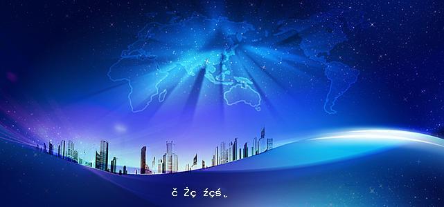"""我國與161個國家和地區建立科技合作關系 基本形成""""壹帶壹路""""技術轉移網絡"""