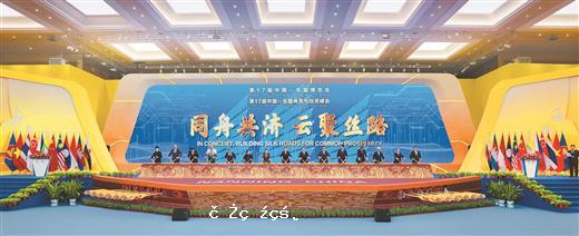 """中國—東盟博覽會南寧舉辦,深化""""壹帶壹路""""建設和區域合作"""