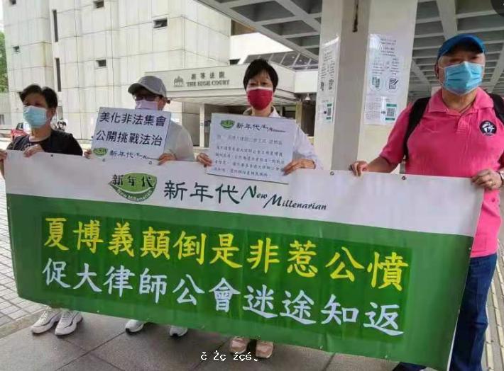 香港民間團體促大律師公會開除夏博義 - 華發網繁體版