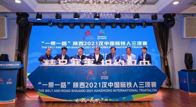 """""""一帶一路""""陜西2021漢中國際鐵人三項賽將於5月開賽"""