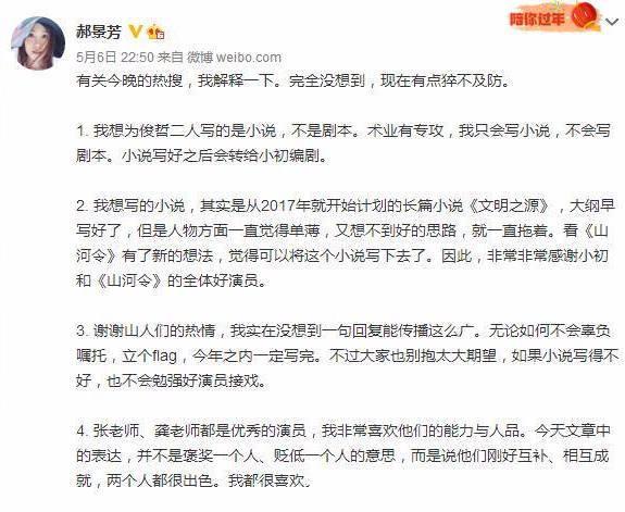 郝景芳回應要為龔俊張哲瀚寫劇本:是小說不是劇本