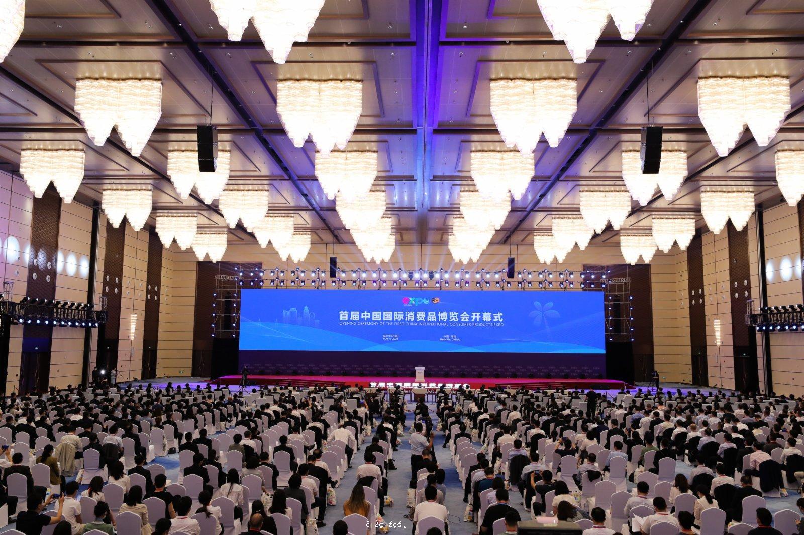 習近平函賀首屆中國國際消費品博覽會