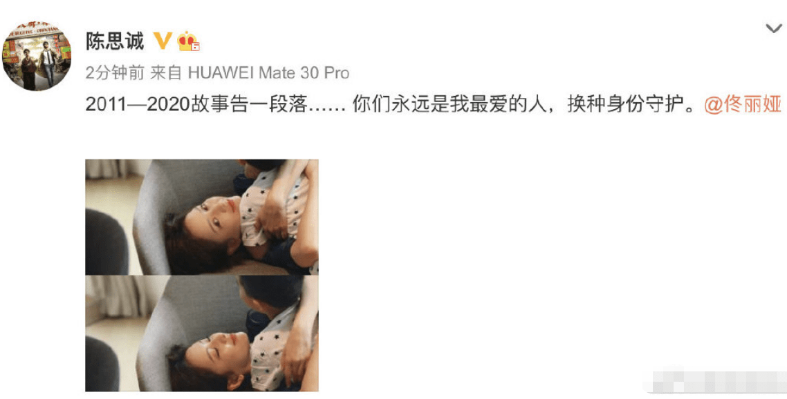 佟麗婭陳思誠宣布離婚:換種身份守護