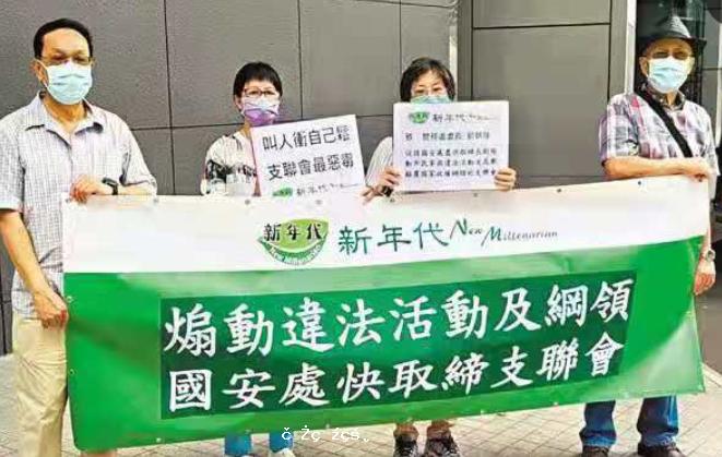 「新年代」警總請願 促取締「支聯會」 - 華發網繁體版