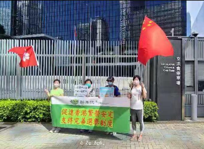香港团体支持完善特区选举制度 - 華發網繁體版
