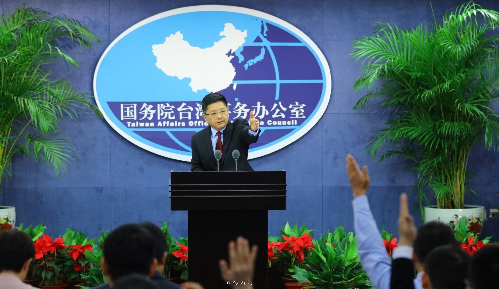 國台辦:敦促美方在台灣問題上明辨是非 謹言慎行
