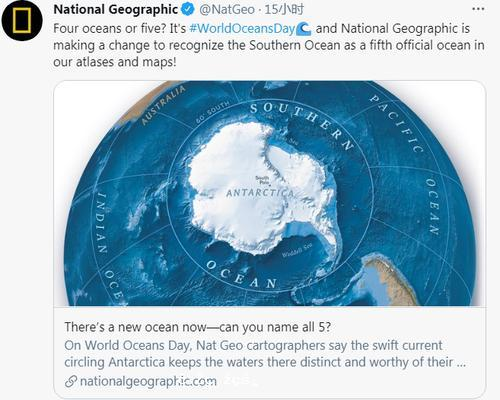 世界地圖要修改了?美國家地理學會宣布:正式承認南大洋為世界第五大洋