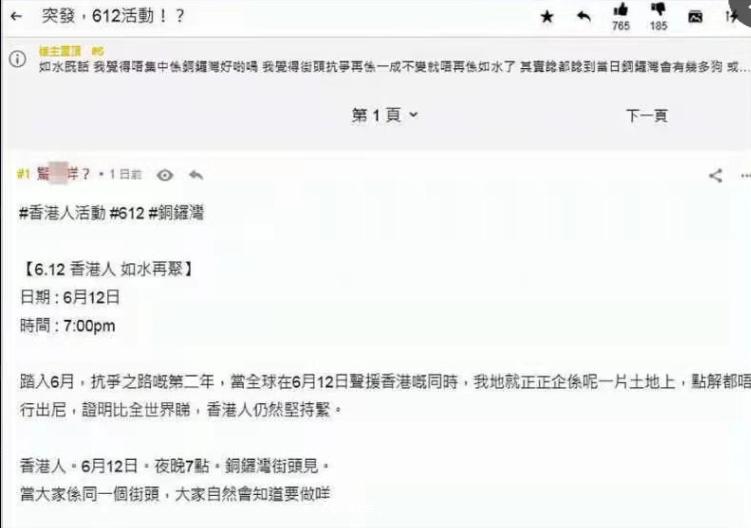 【網議政事】「賢學」煽民6·12上街 網民譏又搵人送頭