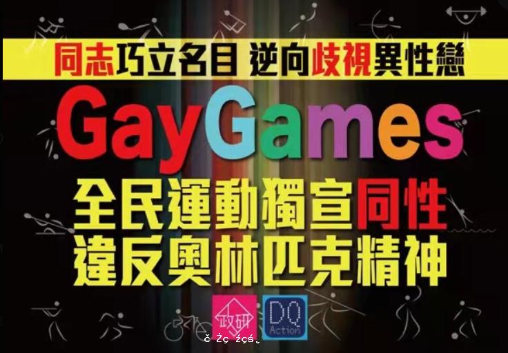 同樂(同志)運動會 GayGames涉嫌逆向歧視
