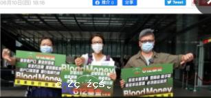 「蘋果惡行關注組」成員到中環滙豐銀行總行示威
