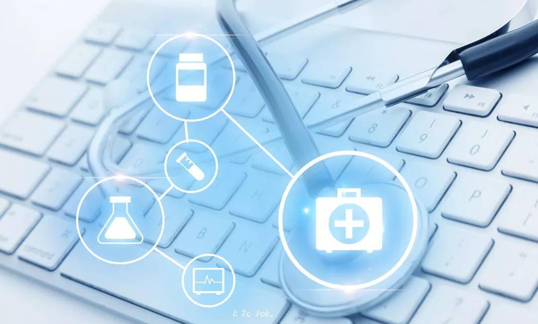 如何推動互聯網醫療規範發展?組團隊、出標準、遵循規律