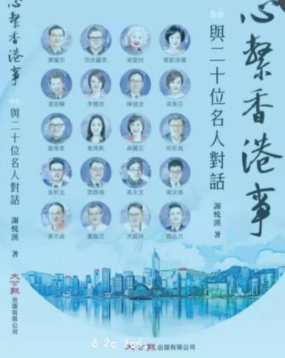 二十位名人心繫香港情,盡訴心底話