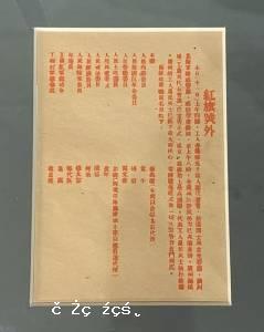 """94年前""""廣州起義""""號外首次亮相"""