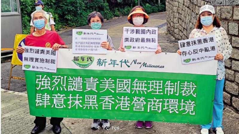 團體譴責美國抹黑香港 - 華發網繁體版