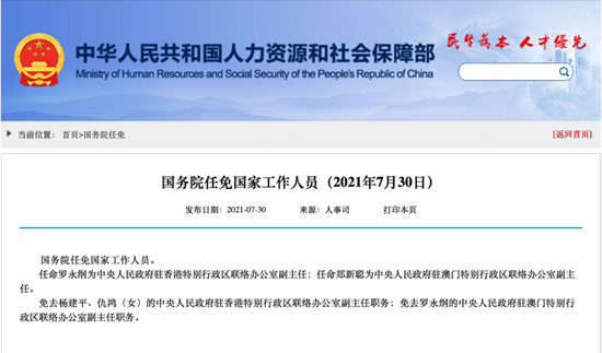 國務院任命羅永綱為香港中聯辦副主任