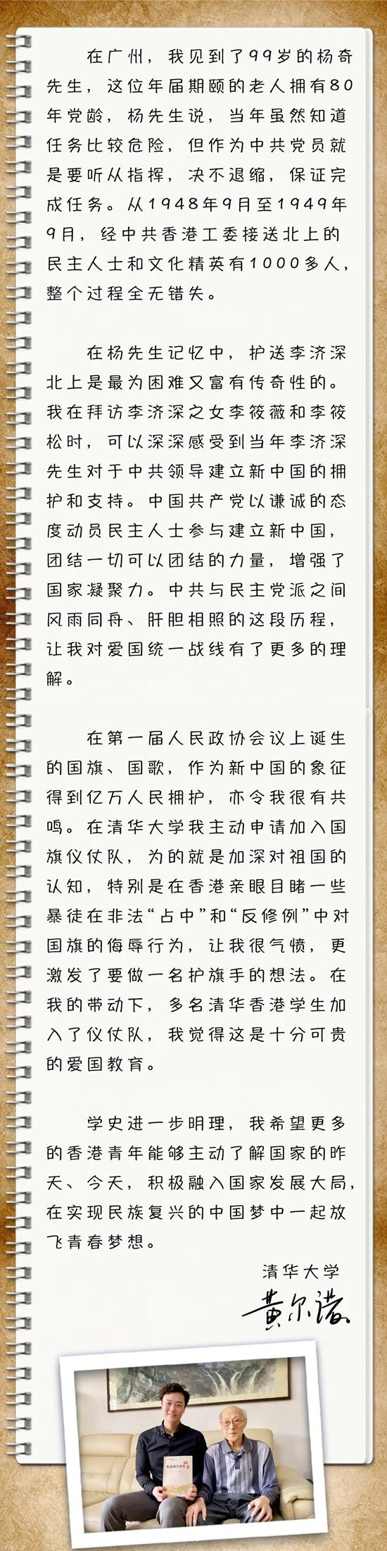 我的家我的國 | 一路向北!他在香港神秘消失