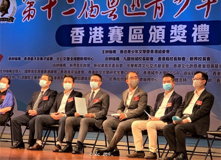 魯迅青少年文學獎首設香港賽區 吸引全港103家中小學積極參與