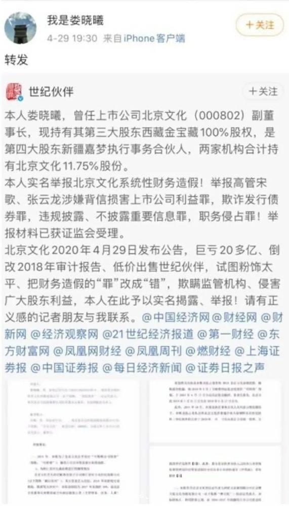 鄭爽偷逃稅背後主角遭重罰,影視黑馬北京文化為何崩了?