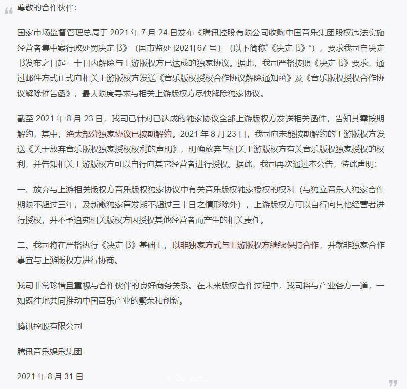 丁磊談騰訊放棄音樂獨家版權:期待是真心實意的