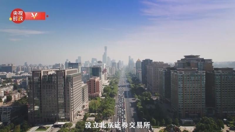 習近平:設立北京證券交易所 打造服務創新型中小企業主陣地