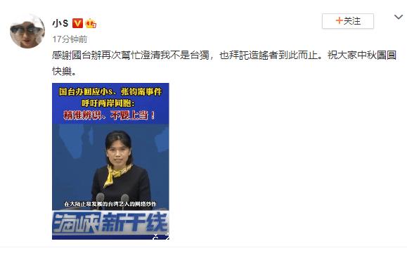 """小S發文感謝國臺辦:感謝幫忙澄清我不是""""臺獨"""""""