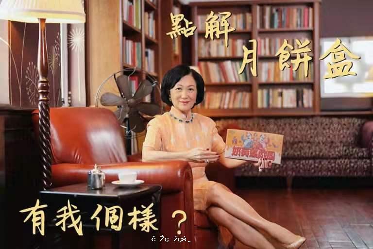 不明為何月餅盒有其肖像 葉劉淑儀祝願早日通關