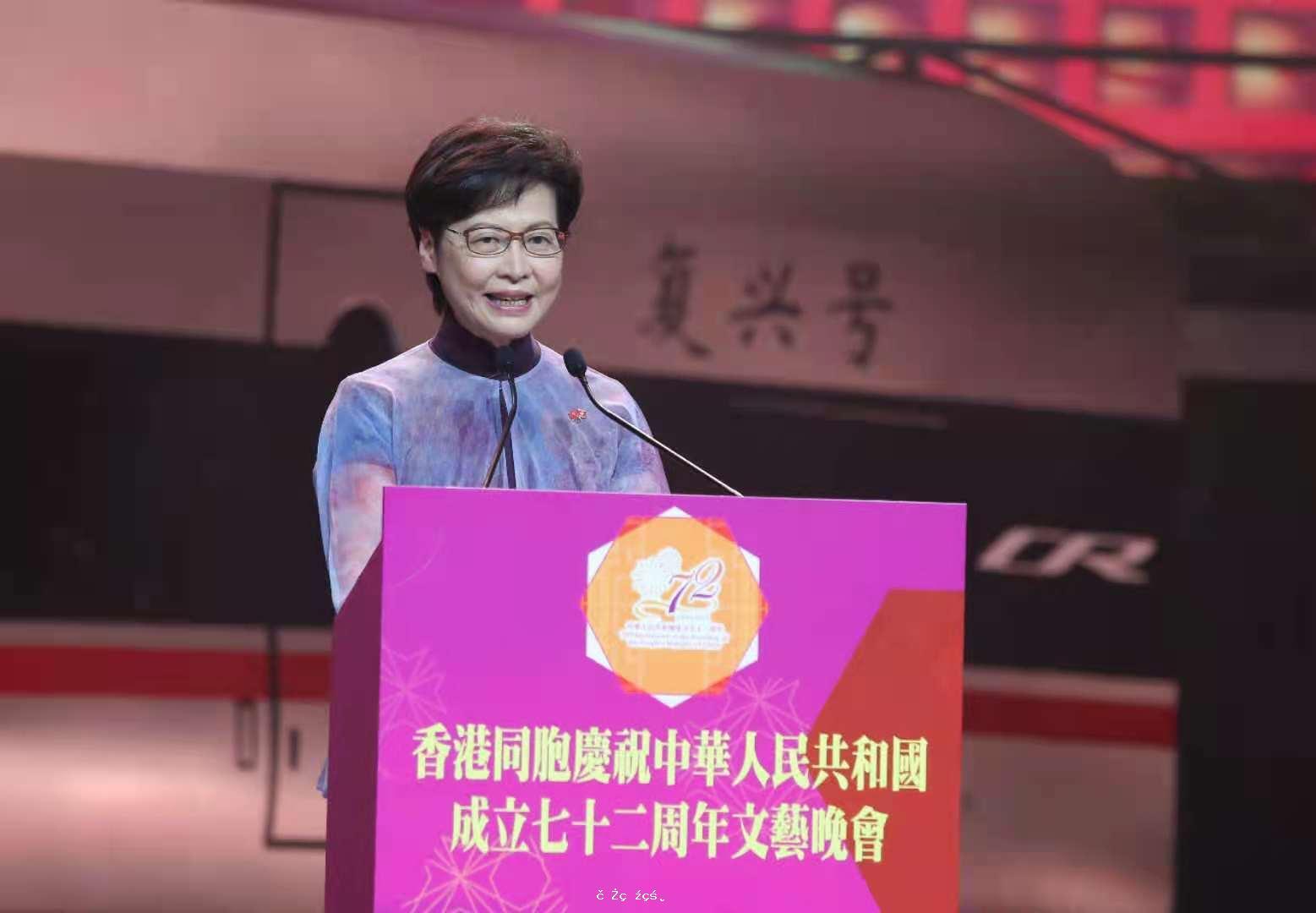 林鄭:須做好愛國教育 增强港人向心力