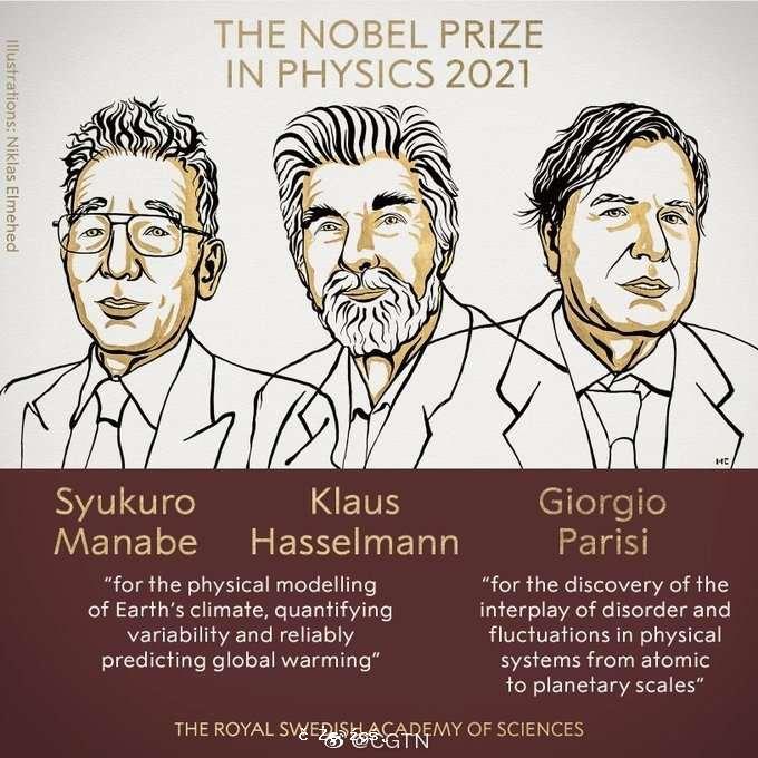 諾貝爾物理學獎頒予3科學家 表揚對理解複雜物理系統貢獻