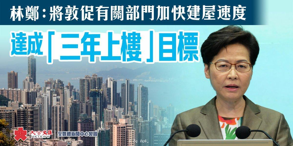 林鄭:會敦促有關部門加快建屋速度 達至「三年上樓」目標