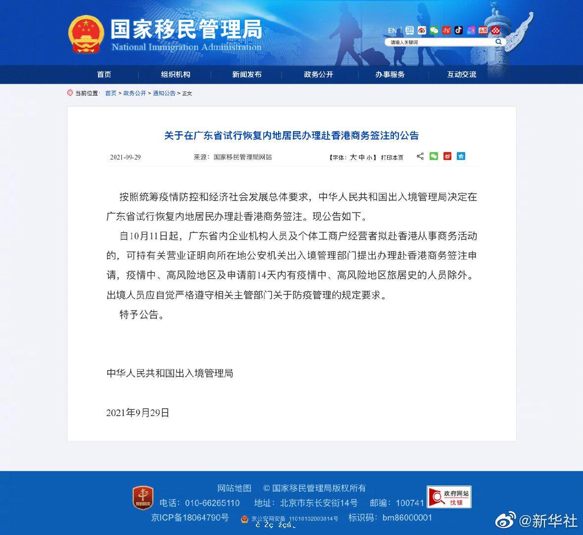 廣東明起試行恢復辦理赴港商務簽注