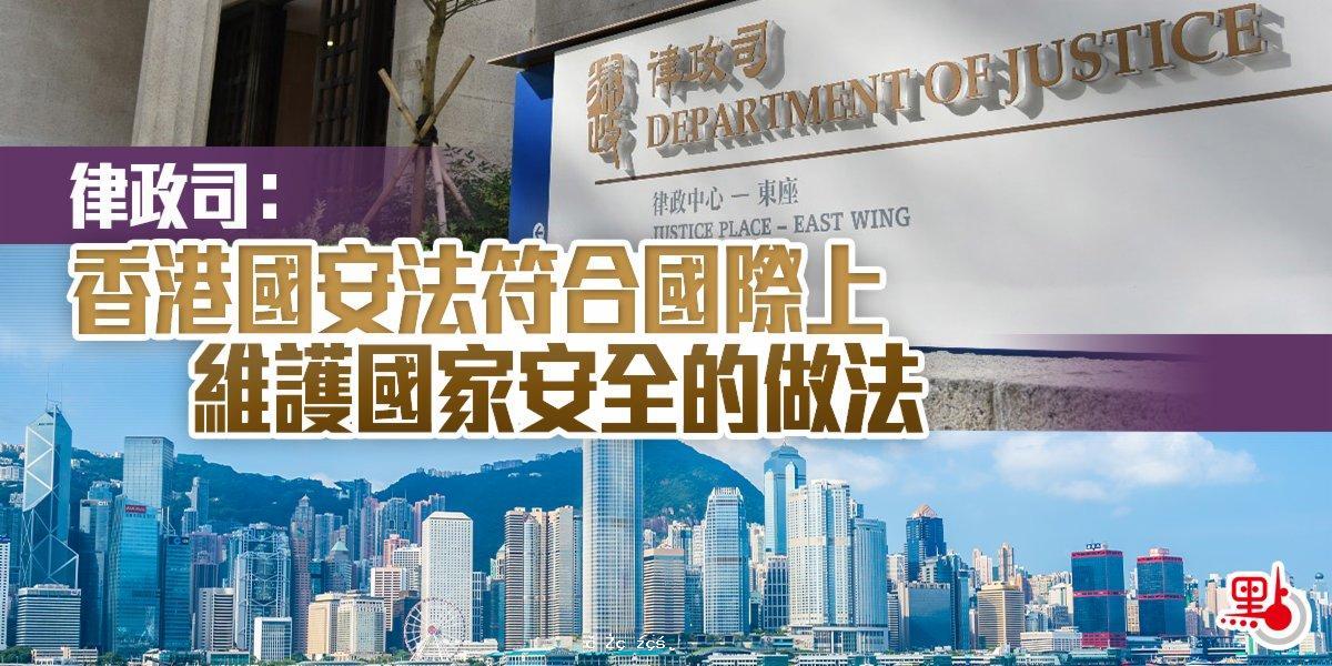 律政司:香港國安法符合國際上維護國家安全的做法