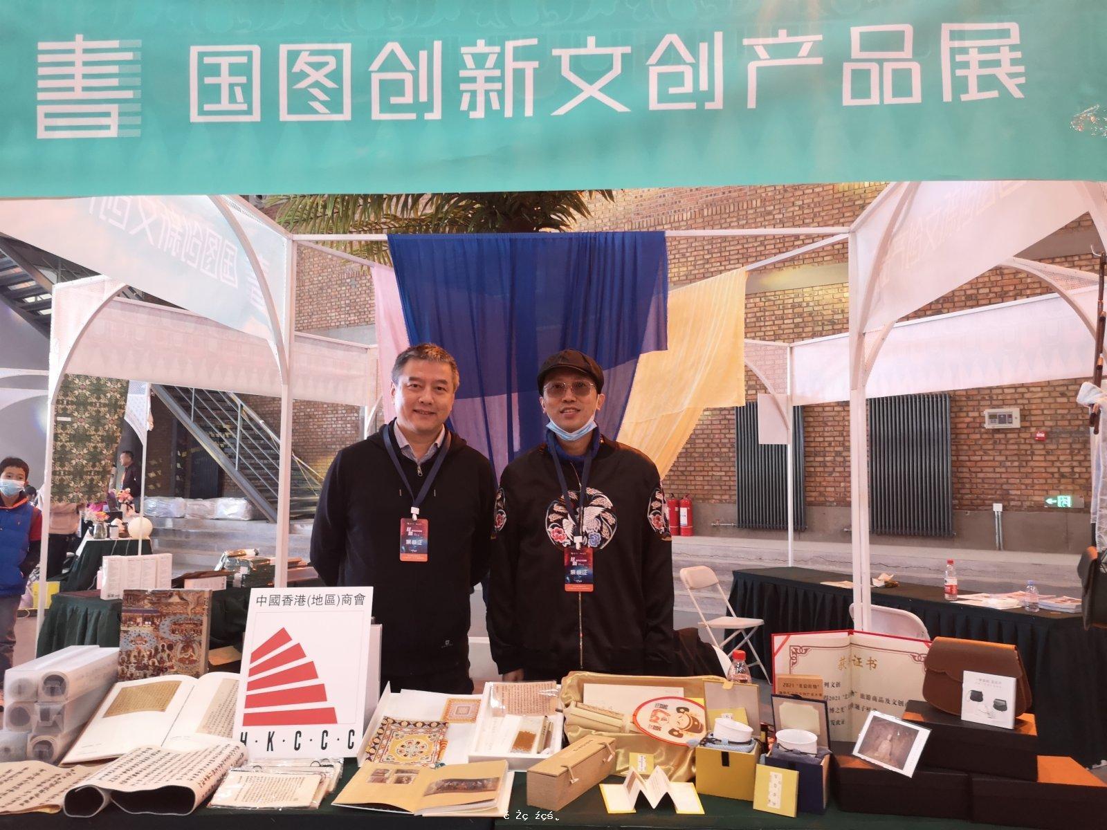 舌尖上的「一帶一路」北京開展 香港展位架起文化溝通新橋樑