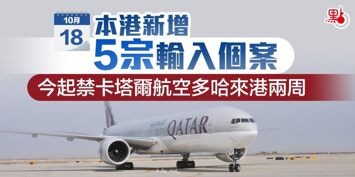 香港新增5宗輸入個案 今起禁卡塔爾航空多哈來港兩周